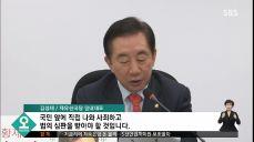 김기식 금감원장