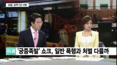 오늘 '궁중족발 사건' 선고..건물 임대차 문제 전망은?