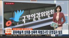 [AM-PM] '뇌물·횡령' 이명박 전 대통령 속행 공판 外