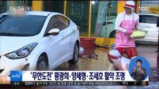 [투데이 연예톡톡] '무한도전' 황광희-양세형-조세호 활약 조명