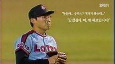 한국시리즈 4승의 전설, 철완 최동원 이야기