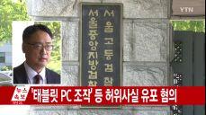 [속보] 검찰, 손석희·JTBC 명예훼손 혐의 변희재 구속영장