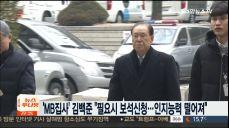 '이명박 집사' 김백준