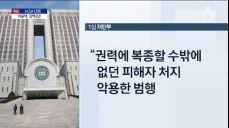 이윤택 징역 6년 선고..'미투' 첫 실형