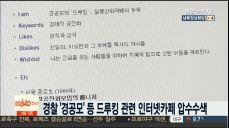 경찰 '경공모' 등 드루킹 관련 인터넷카페 압수수색