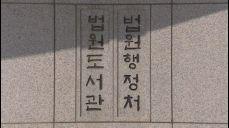 검찰 '법관 인사 불이익 의혹' 법원행정처 압수수색