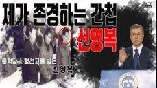 [정치가보여 6회] 문재인 워너비 간첩 (신영복)