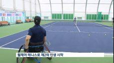 나는 스포츠人이다] 휠체어 테니스로 제 2인생 찾은 '김명제'