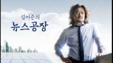 김어준의 뉴스공장[18.04.17] '뉴스브리핑' 선관위 '셀프 후원 위법' 김기식 사퇴, 김경식 '드루킹에