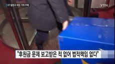 '권오준 닮은꼴' KT 황창규 회장 거취 주목