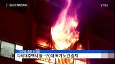 양산 골판지 공장서 큰불..전국 곳곳 화재