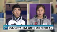 """""""전명규 영구제명 요구""""..'젊은 빙상인 연대'의 외침"""