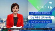 [뉴스체크|오늘] 5·18 광주민주화운동 기념식