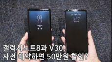 갤럭시노트8과 V30, 사전 예약하면 50만원 할인?