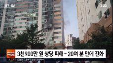 청주서 아파트 6층 화재..3천 900만 원 상당 피해