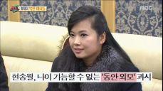 화제의 인물 현송월, '나훈아 정도의 인기가수'