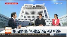 [뉴스초점] 문 대통령 '검경 수사권조정' 의지 재확인