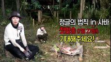[선공개] '워너원 하성운' in 정글 (ft. 힘들어) 김병만의 정글의 법칙 323회