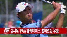김시우, 우승 상금 21억원 플레이어스 챔피언십 우승