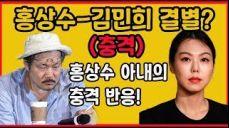 (충격) 홍상수-김민희 결별? 홍상수 아내의 충격 반응!