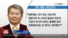 [LAW 투데이-11월 21일] 대한변협 열 받았다, 변호사에 갑질·폭행 김승연 회장 3남 김동선 검찰고발.