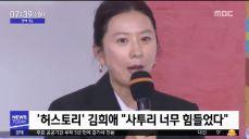 [투데이 연예톡톡] '허스토리' 김희애