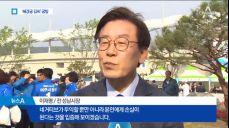 이재명·남경필 첫 만남..'혜경궁 김씨' 신경전