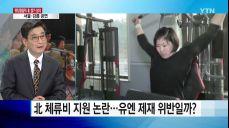 北 선수단 '체류비' 지원 논란..유엔 제재 위반일까?
