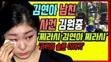 김연아 남친 사건 김원중 '찌라시 김연아 찌라시'...'과거의 슬픈 이야기' [뉴스 속보]