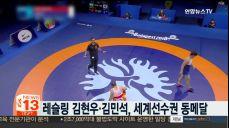 레슬링 김현우·김민석, 세계선수권 나란히 동메달