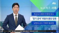 [뉴스체크|사회] 남정숙 교수 가해자 벌금형