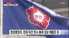 [단독] 박근혜 탄핵심판 내부 기밀도 빼돌린 정황 '포착'