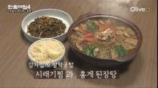 한식대첩4_2회 우승자레시피] 강원도팀 감자밥&홍게된장탕&시래기찜 - 한식대첩4 우승자레시피 2화