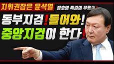 [ 정호영 특검의 무혐의? 그리고 이명박 수사 지휘권] 동부지검의 수사종료 그리고 중앙지검의 윤석열이 총괄 지휘권 잡았다 !