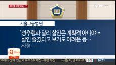 무기징역 감형 '어금니 아빠' 이영학..사형제 폐지 신호탄?