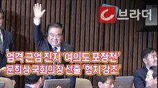 '여의도 포청천' 문희상 의원, 국회의장 선출 '첫째도, 둘째도, 셋째도 협치' [C브라더]