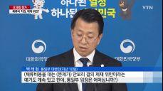北 체류비 지원 논란..유엔 제재 위반일까?