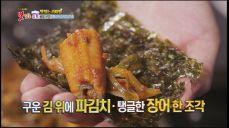 찰떡 궁합을 이루는 보양식! '파김치장어전골'