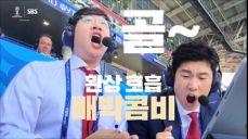 [예고] '환상의 호흡' 빼박콤비가 중계하는 프랑스 VS 벨기에 4강전! SBS 2018 FIFA 러시아 월드컵 103회