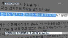 '김지은 악성댓글' 안희정 측근 등 무더기 검찰 송치