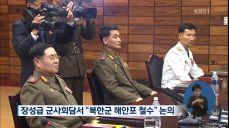 남북 군사회담서