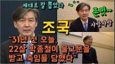 조국 수석, 권력기관 (검찰·국정원·경찰) 개편안 발표..검경 수사권 조정·'안보수사처' 설립!