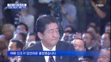 일본 2021년까지 아베 총리..'전쟁 가능국' 개헌 천명