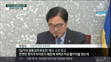 김기식 금감원장 외유 출장 의혹..靑 임명 강행