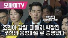 '땅콩회항' 피해자 박창진