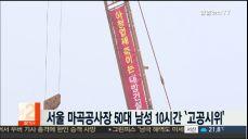 서울 마곡공사장 50대 남성 10시간 '고공시위'