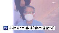 '화이트리스트' 김기춘 前 비서실장