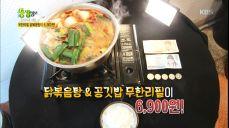 닭볶음탕&공깃밥 무한리필이 6,900원?!.