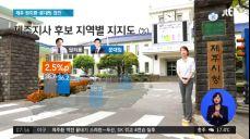 지방선거 최대 격전지 '제주' 가보니..원희룡·문대림 접전