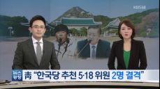 [뉴스] 청와대 '한국당 추천 5·18 특조위원 2명 결격' _ 재추천 요구